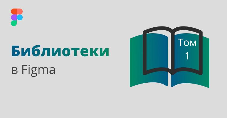 Как-создать-и-использовать-Библиотеку-в-Figma-Том-первый.png