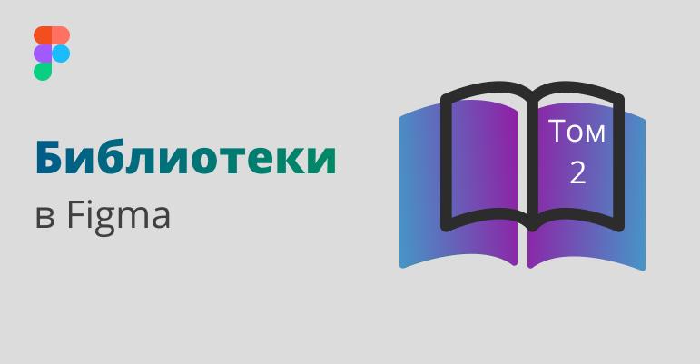 Как-создать-и-использовать-Библиотеку-в-Figma-Том-второй.png